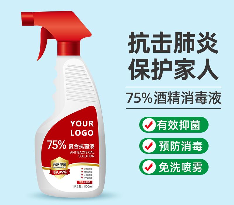 赛美雅消毒液 消毒喷剂 75%酒精 免洗洗手液批发 OEM加工贴牌