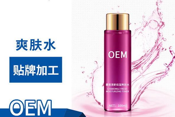 广州烟酰胺爽肤水代加工厂家